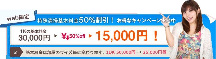 web限定、基本料金50%割引!お得なキャンペーン実施中!