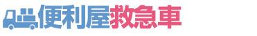 東京・千葉・神奈川・さいたまの何でも屋。代行サービスなら便利屋救急車