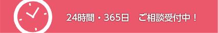 電話受付 9:00~17:00 ご相談受付中!